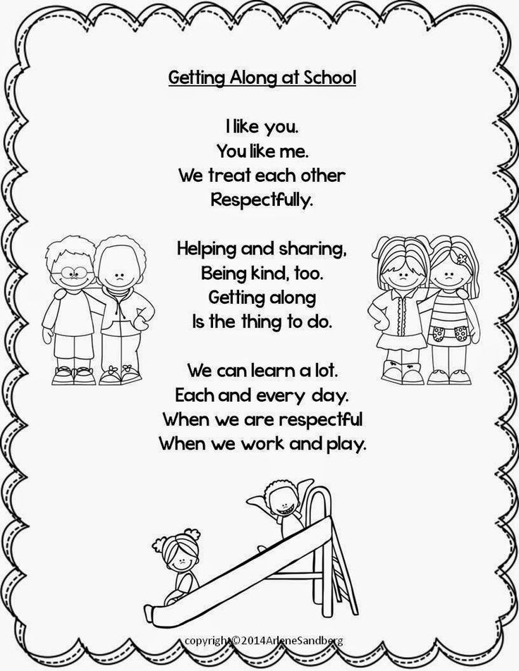Classroom Freebies: Getting Along at School Poem and Writing Activities