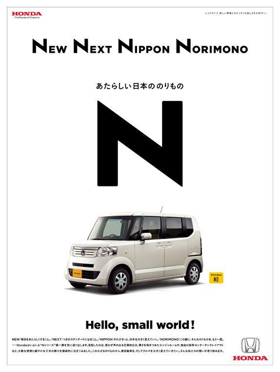 KASHIWA SATO .COM ||| HONDA N BOX