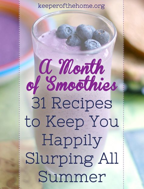 Summer is coming soon (and gosh, smoothies taste good ANY time). Here is a month's worth of smoothie recipes -- 31 recipe links to keep you happily slurping all summer!