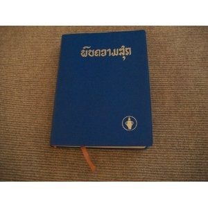 The New Testament in Lao, Edition 1973 (240) / 2009 Print / Laos Bible   $39.99
