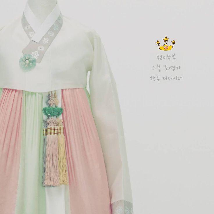 예전 작품들을 돌아보며  많은 사랑이 담긴 천의무봉 두색치마   20여년의 세월을 담은 옷  천의무봉 의봉 조영기 선생님의 신한복과 생활한복은  너무나도 오랜시간 다듬어져 온 것이었습니다...   ❄  누구나 좋은,  아름다운 한복 입기를 바란다. 천의무봉은 그것을 실현시킬 것이다. 세 상 에 서 가 장 아 름 다 운 천 의 무 봉 한 복  Korean hanbok designer Cho Young-ki #artist#hanbok#designer#korea#vogue#fashion#fashiondesigner#model#traditional#clothes#천의무봉 #생활한복 #조영기 #디자이너 #한복 #디자인 #전통 #남자한복 #한복디자이너 #해밀핏 #당의저고리 #해밀 #패션쇼 #대한민국 #커플한복 #한복화보