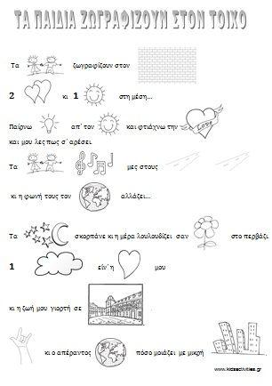 ΕΙΚΟΝΟΛΕΞΟ :: kidsactivities.gr