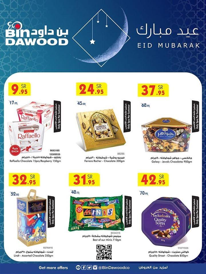 عروض بن داود السعودية اليوم 19 مايو حتى 2 يونيو 2020 عيد مبارك Food Menu Chocolate Raspberry Eid Mubarak