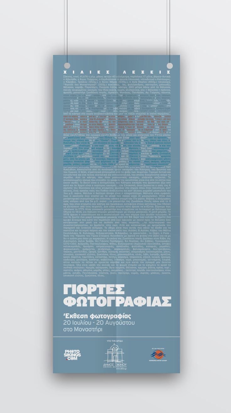 """Poster for """"photosikinos.com"""" A small summer festival to a small cyclades island SIKINOS. Design by Yiannis Divolis."""