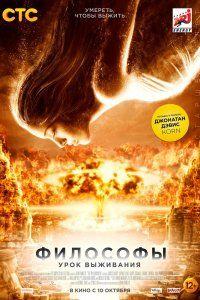 Философы: Урок выживания (2013 г.) смотреть онлайн бесплатно в хорошем качестве полный фильм полностью hd