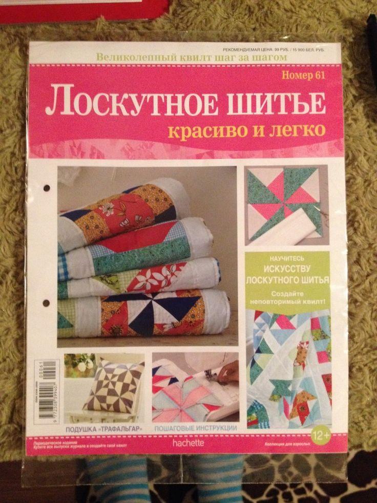 Лоскутное шитье журнал