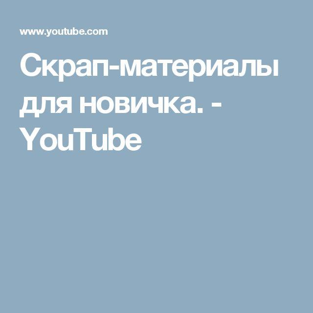 Скрап-материалы для новичка. - YouTube