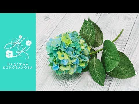 Как сделать гортензию из фоамирана - мастер-класс - https://www.youtube.com/watch?v=VzAyGuDd2E8