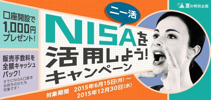http://moneykit.net/campaign/fy15s_fund/?intcmp=bnr_lpsrto_fund_nikatsu_20150615
