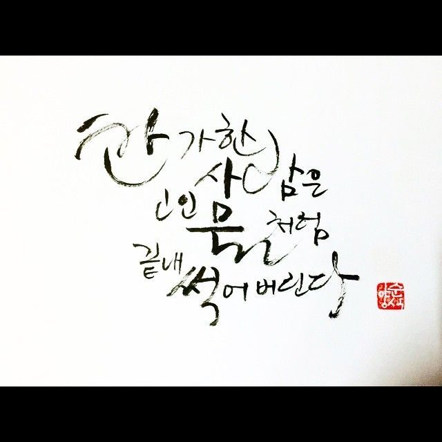 calligraphy 한글 - Google 검색