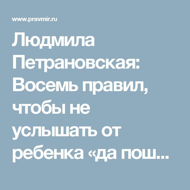 Людмила Петрановская: Восемь правил, чтобы не услышать от ребенка «да пошли вы!» | Православие и мир
