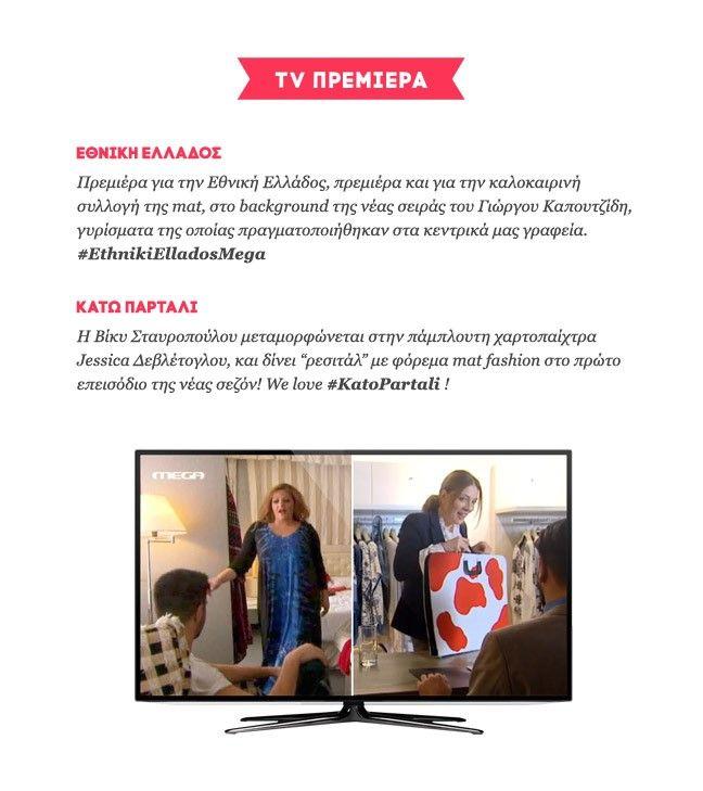 """Η mat. πηγαίνει ταξίδι στο """"Κάτω Παρτάλι"""" και στηρίζει τα πρώτα βήματα της """"Εθνικής Ελλάδος"""". Τι εννοούμε; Ρίξτε μια ματιά εδώ >> http://bit.ly/1uElTlI"""