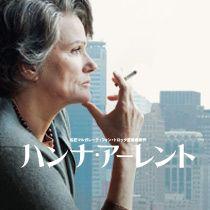 10/26ロードショー☆映画「ハンナ・アーレント」。 この秋ぜひ観てみたい一本です。