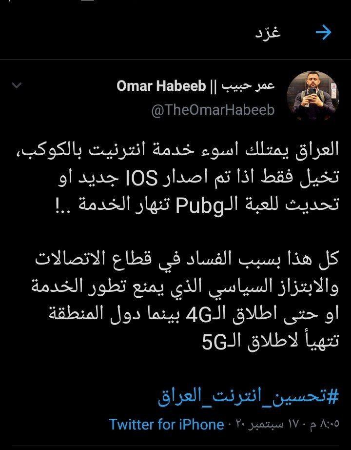 العراق يمتلك اسوء خدمة انترنيت بالكوكب تخيل فقط اذا تم اصدار Ios جديد او تحديث للعبة الـpubg تنهار الخدمة كل هذا بسبب الفساد في قط Omar Movie Posters Dji