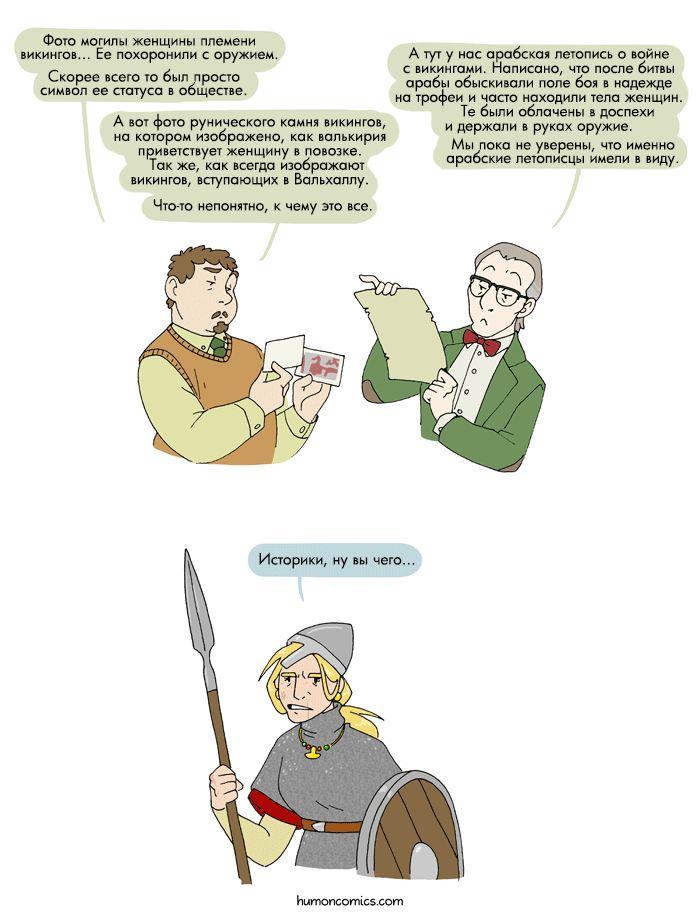 humon,викинги,Смешные комиксы,веб-комиксы с юмором и их переводы