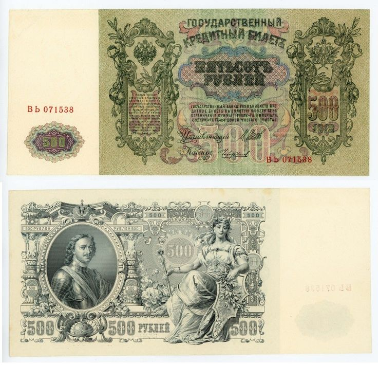 1912 Russia 500 Rubles Pick Number 14 Very Large Banknote Beautiful About Uncirculated