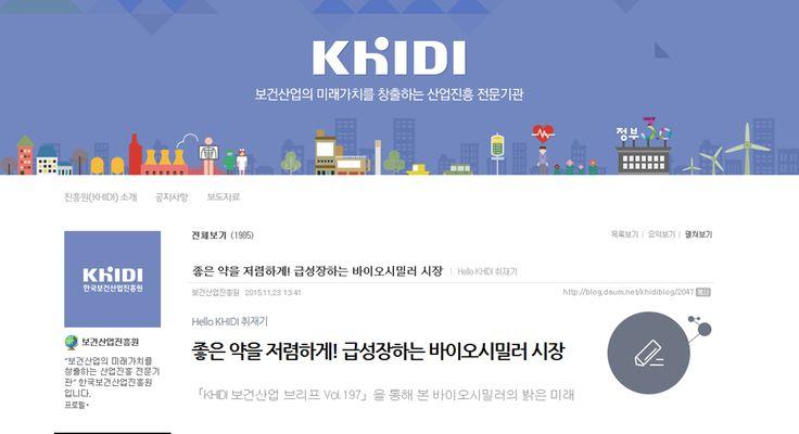 보건산업진흥원