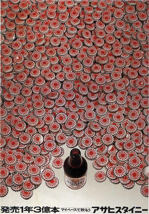 Japanese Advertisement:Asahi Stiny beer. Kazumasa Nagai. 1965. - Gurafiku: Japanese Graphic Design