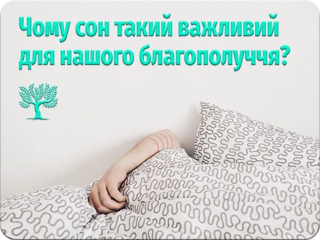 Чому сон такий важливий для нашого благополуччя? http://psychologies.today/uk/chomu-son-takyj-vazhlyvyj-dlya-nashogo-blagopoluchchya/ #психологія #сон #цікаво_знати #психологія_сну #psychologiestoday