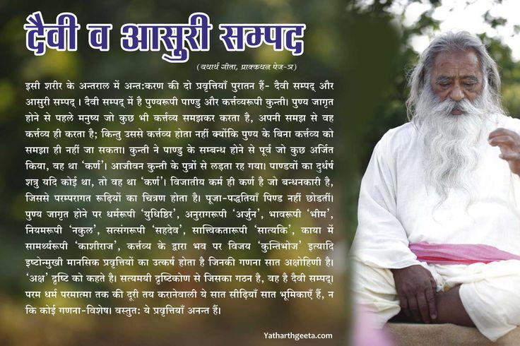 Srimad Bhagavad Gita - दैवी व आसुरी सम्पद  #Bhagavad Gita Quotes #Yatharth Geeta #Krishna