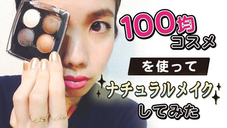 簡単!】100均コスメを使ってでできるナチュラルメイク!NAKANISHI ...