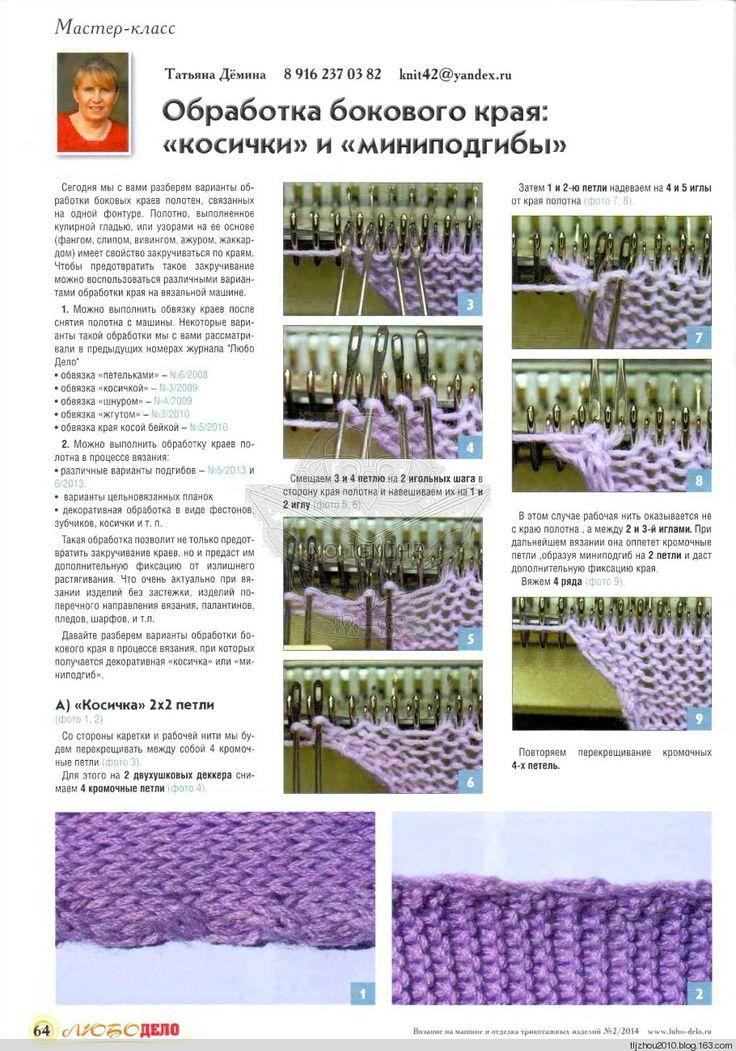 edge for knitting machine (1)