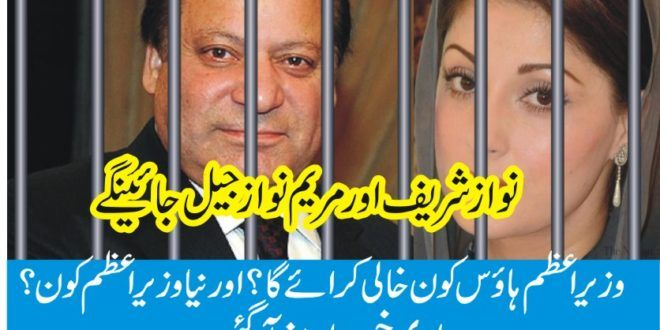 NAWAZ SHARIF and MARYAM NAWAZ will go Jail – Who is The Next PM of Pakistan – News Head Lines – Breaking News 9 July
