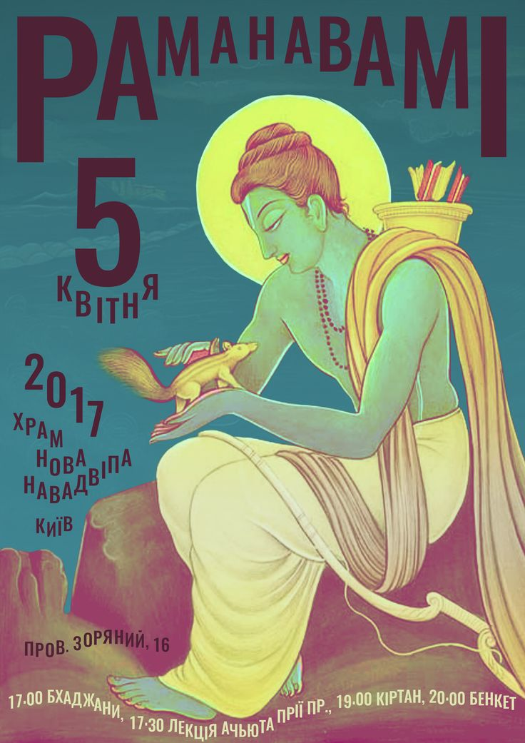 Shri Rama navami poster for ISKCON Hare Krishna temple New Navadwipa in Kyiv, Ukraine