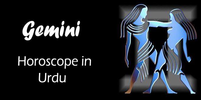 Gemini Daily horoscope in urdu see more star information visit http://urdu.horoscopedailyfree.com