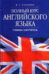 Полный курс английского языка. Учебник-самоучитель. Рубцова М.Г.