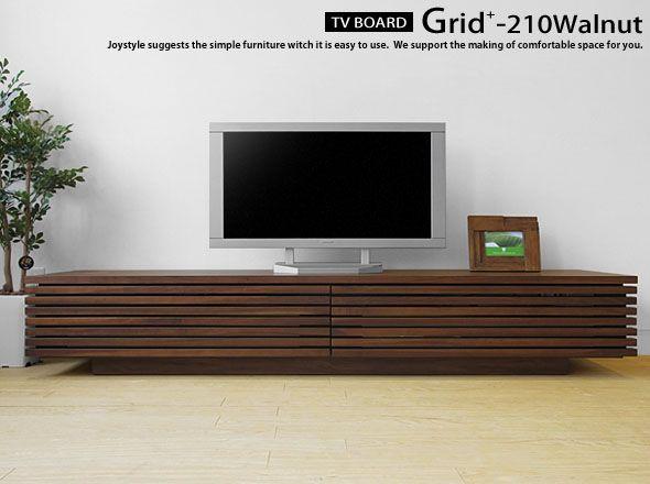 Grid+210walnut 格子と天板の厚みが同じ太さが美しい人気のテレビボード オリジナルテレビボード