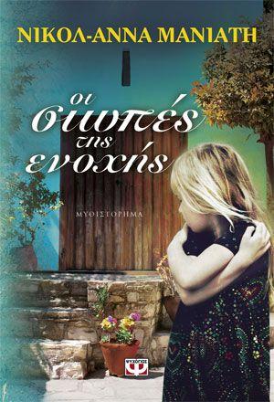 Οι σιωπές της ενοχής (κριτική) - Γράφει ο Δημήτρης Ντούρλιας Όταν τελειώνει κάποιος ένα μυθιστόρημα της Νικόλ - Άννας Μανιάτη, ένα είναι βέβαιο...