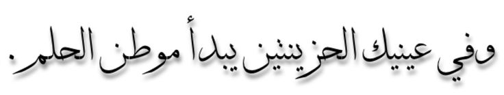 "warag-3nb: "" وفي عينيك الحزينتين يبدأ وطن الحلم.""  — بابلو نيرودا Translation: And in your sad eyes .. The home of my dreams begin. """