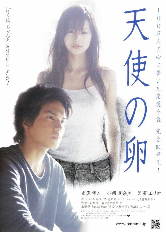 天使の卵 - 作品 - Yahoo!映画
