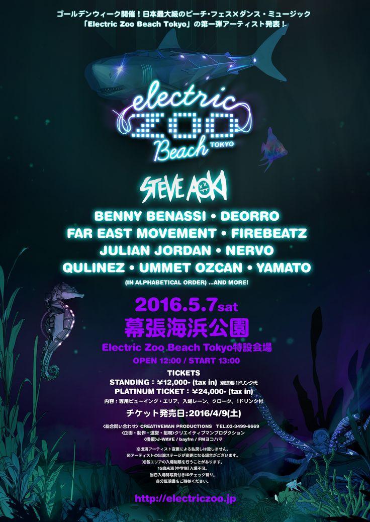 ElectricZoo.jp
