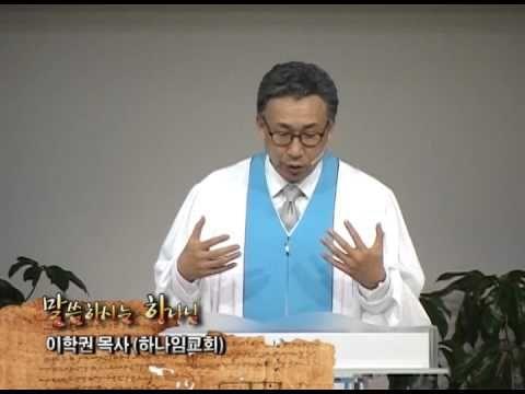 (단비TV) 이학권 목사- 죽음을 넘어서 참 나 살기 - YouTube