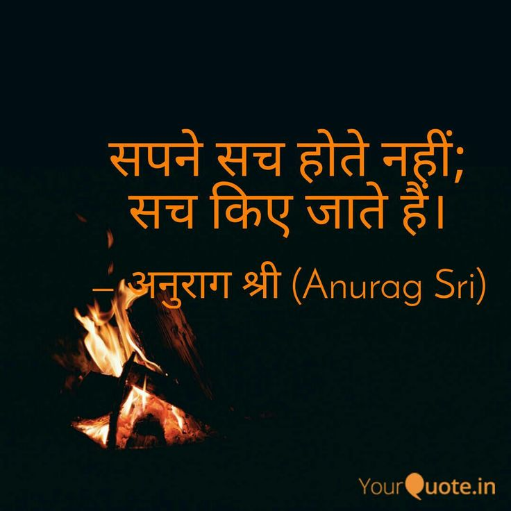 #सपने #dreams #yqbaba #anuragsri  Follow my writings on http://www.yourquote.in/srivastava-anurag-jdt/quotes/ #yourquote