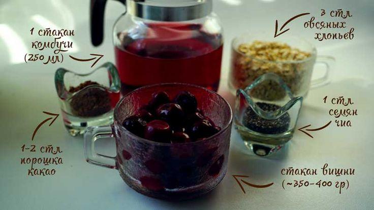 Ингредиенты для вишневого смузи с овсянкой и комбучей