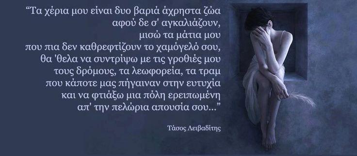 ΛΕΙΒΑΔΙΤΗΣ ΤΑΣΟΣ
