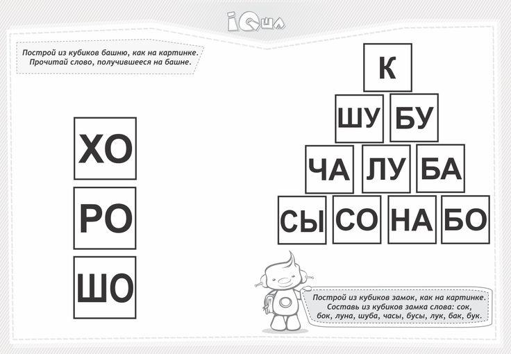 Система обучения чтению Н.А. Зайцева: достоинства, недостатки, дополнения. Вы знакомы с методикой обучения чтения по Зайцеву, но еще не решили, будет ли она полезной для вашего малыша? Айкьюша готов представить еще несколько идей использования кубиков.