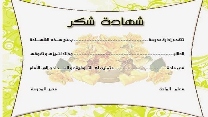 سوف نستعرض معكم اليوم عبارات شهادات شكر وتقدير للطالبات المتفوقات جاهزة فلا شك أن الشعور بالتقدير نتيجة Muslim Kids Activities Ramadan Kids Certificate Design