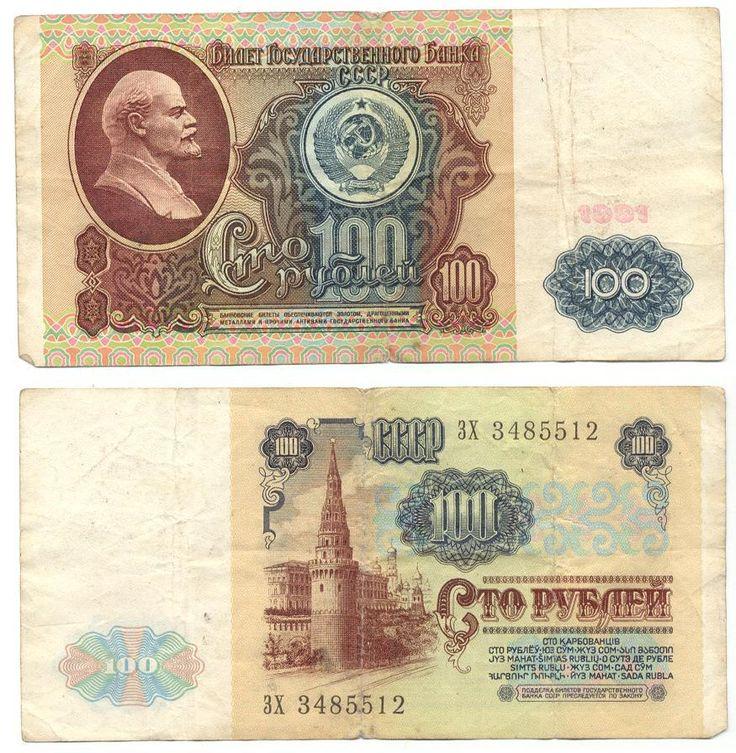 money_bum_1991-100_1_rub.jpg (875×896)