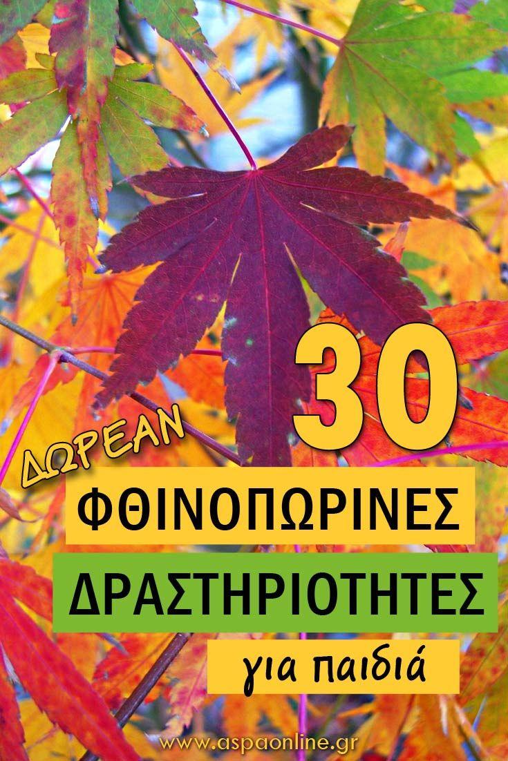 30 φθινοπωρινές δραστηριότητες για παιδιά (και είναι δωρεάν) - Aspa Online