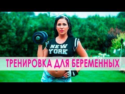 Тренировка для беременных (2 триместр). Алиона Хильт - YouTube