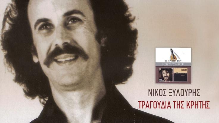 Νίκος Ξυλούρης / Nikos Xilouris  Τραγούδια της Κρήτης