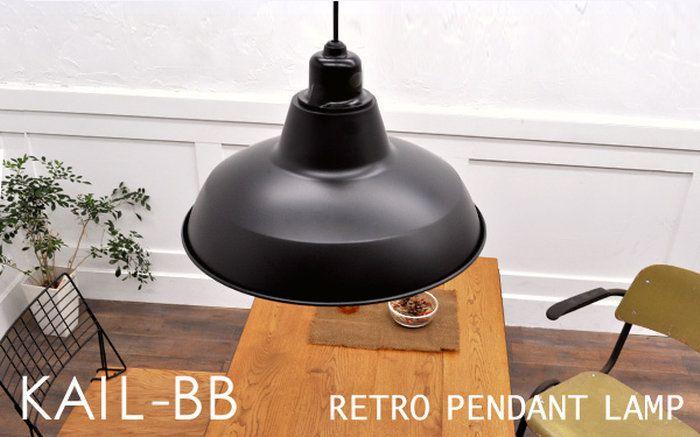 レトロな工業デザインのペンダント照明。。KAIL-BB レトロペンダントランプ LINDUSTRIAL インダストリアル LED対応 インテリア 天井照明 ブラック 黒 北欧 引掛けシーリング ペンダントライト ダイニング照明 ブルックリン NYカフェ照明 大型 大きいセード 工業デザイン)