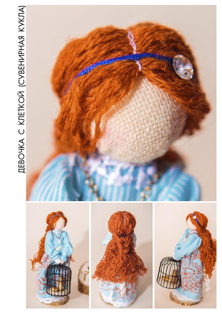 Девочка с клеткой (сувенирная кукла). Рост 16 см  Материалы: Натуральное дерево, лён, хлопок, кружево, хлопковая нить, бисер, искусственные камни. Металлическая клетка с керамическим хомячком. handmade  motanka dolls
