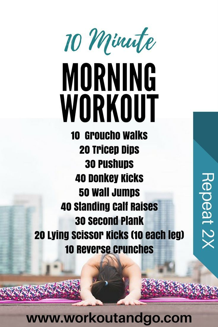 10 Minute Quick Morning Workout Tips Morning Workout Quick Morning Workout Fitness Tips