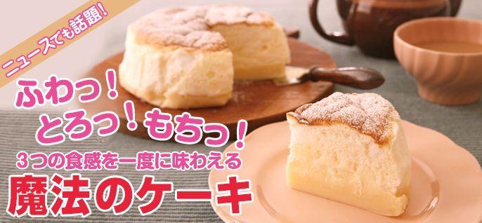 レタスクラブニュースのニュースでも大人気の「魔法のケーキ」。魔法のレシピを大公開!