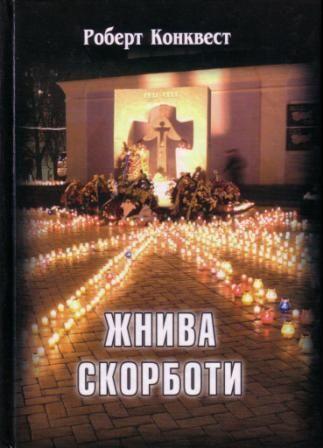"Konkvest, Robert. Z͡Hnyva skorboty: radi͡ansʹka kolektyvizat͡sii͡a i holodomor. {Harvest of Sorrow. Ukrainian}. Kyïv : ""Lybidʹ"", 1993. / Конквест, Роберт. Жнива скорботи. Київ: 1993. [HD1492 .R9 C665 1993 (R)] http://go.utlib.ca/cat/289961"